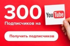 700 Подписчиков на канал youtube 23 - kwork.ru
