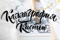 Создам логотип с использованием леттеринга 5 - kwork.ru