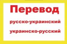 Переведу текст с русского на украинский и наоборот 10 - kwork.ru