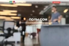 Миграция данных, перенос сайта между хостингами 29 - kwork.ru