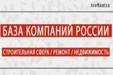 База компаний России - Спортивная сфера - Туризм - Отдых 8 - kwork.ru