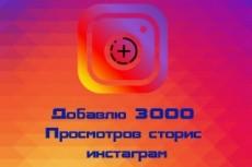 40000 просмотров в Instagram быстрое выполнение. Менее суток 19 - kwork.ru