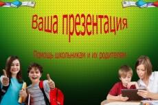 Создам презентацию для школьника 29 - kwork.ru