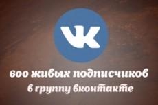 200 участников по критериям в группу Вконтакте 14 - kwork.ru
