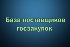 База поставщиков 4 - kwork.ru