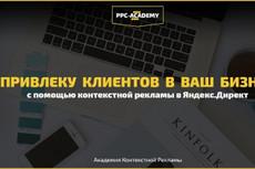 Контекстная реклама в РСЯ 9 - kwork.ru