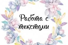 Рерайт текстов  из англоязычных источников 12 - kwork.ru