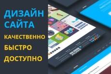 Спроектирую дизайн Landing Page (посадочной страницы) 3 - kwork.ru