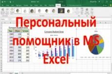 Персональный помощник 18 - kwork.ru