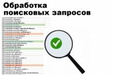 Соберу поисковые запросы из Google по выбранной тематике 5 - kwork.ru