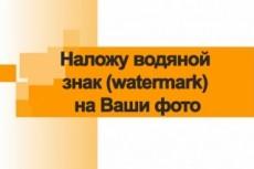 Удалить водяные знаки (watermark) с фото 12 - kwork.ru