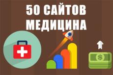 25 жирных трастовых ссылок 23 - kwork.ru