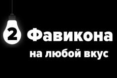 Нарисую качественный логотип 6 - kwork.ru