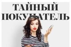 Проанализирую звонки, составлю чек лист и рекомендации 19 - kwork.ru