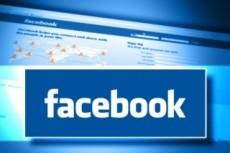 Добавлю 1500 участников в группу на Facebook 7 - kwork.ru