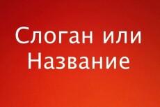 Разработаю название для компании, продукта или сайта  + слоган 12 - kwork.ru
