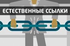 Размещу пост вашей вебстраницы в соц.сетях 150 аккаунтов 4 - kwork.ru