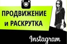 1000 подписчиков в ваш аккаунт инстаграм instagram 11 - kwork.ru