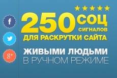 199 Безанкорных ссылок. социальных сигналов, поделиться вашим сайтом 32 - kwork.ru