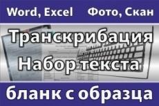 Сделаю контекстную рекламу в РСЯ. Качественно и быстро 26 - kwork.ru