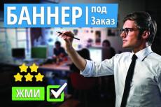 Создание Баннер для Социальных групп 14 - kwork.ru