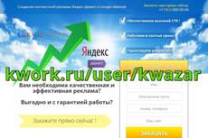 Сервис фриланс-услуг 211 - kwork.ru