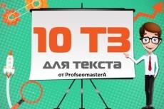 Сделаю вам оптимизированную (посадочную) страницу для Вашего сайта 11 - kwork.ru