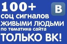 Добавлю 100 живых подписчиков+100 лайков в вашу группу вк за 1 день 4 - kwork.ru