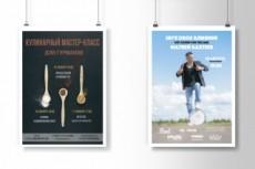 Дизайн афиши для клуба, мероприятия 37 - kwork.ru