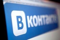 Контент - план для ВКонтакте 13 - kwork.ru