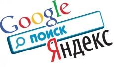 Закажи трафиковую ссылку, чтобы ваш сайт не спал на 361странице поиска 31 - kwork.ru