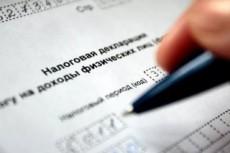 Бухгалтерские и кадровые услуги 24 - kwork.ru