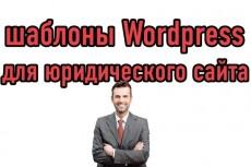 МЕГА ПАК 1000 шаблонов и дополнений wordpress 42 - kwork.ru