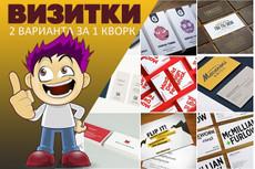 Сделаю дизайн-макет визитки 27 - kwork.ru
