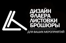 Разработаю дизайн рекламной листовки или флаера 336 - kwork.ru
