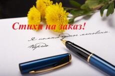 напишу текст 4 - kwork.ru