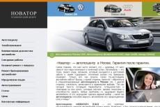 доработка сайта под СЕО 3 - kwork.ru