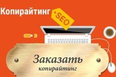 Техническая настройка сайтов 9 - kwork.ru