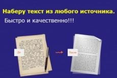 Написание текста с фотографии или сканированной картинки 23 - kwork.ru