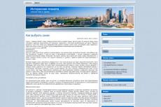 Сайт туризм, путешествия, больше 700 статей + бонус 13 - kwork.ru