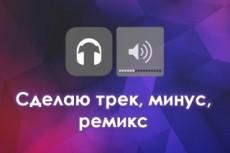 Сделаю уникальный EDM трек для вас 9 - kwork.ru