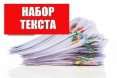 Работа с текстами Microsoft 2 - kwork.ru