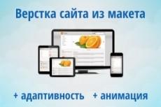 Дизайн сайта 31 - kwork.ru
