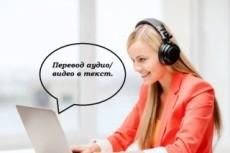 Сделаю текстовую версию аудио, видео, телефонных разговоров 9 - kwork.ru