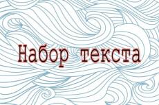 Напишу 5000 знаков 4 - kwork.ru