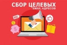 Собираю базы email из открытых источников 19 - kwork.ru
