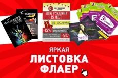 Буклет 13 - kwork.ru