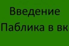 Обложка + миниатюра для группы, паблика вконтакте 13 - kwork.ru