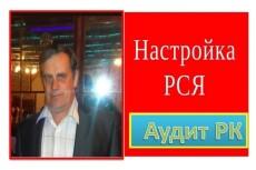 Аудит текущих рекламных кампаний 12 - kwork.ru