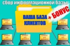 Соберу список компаний с контактами 1 город в эксель 18 - kwork.ru